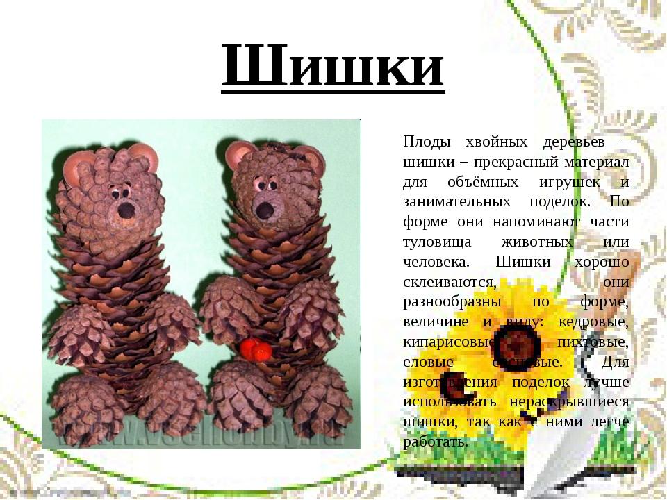 Шишки Плоды хвойных деревьев – шишки – прекрасный материал для объёмных игруш...