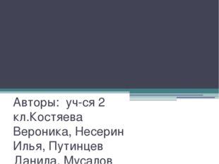 Начальная школа х.Госпитомник филиал МКОУ Бурковская СОШ Проект: «Они защищал