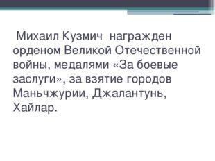 Михаил Кузмич награжден орденом Великой Отечественной войны, медалями «За бо