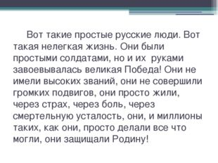 Вот такие простые русские люди. Вот такая нелегкая жизнь. Они были простыми