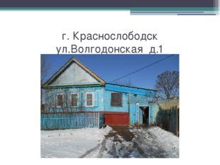 г. Краснослободск ул.Волгодонская д.1