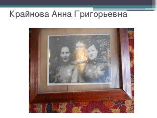 Крайнова Анна Григорьевна