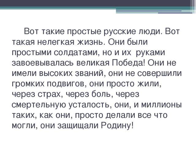 Вот такие простые русские люди. Вот такая нелегкая жизнь. Они были простыми...