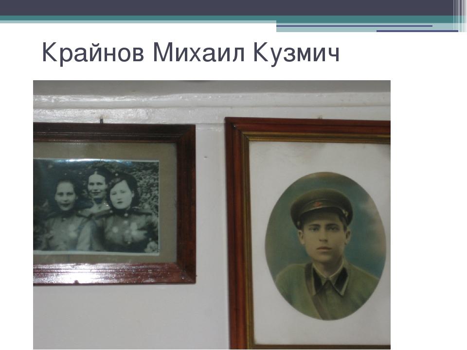 Крайнов Михаил Кузмич