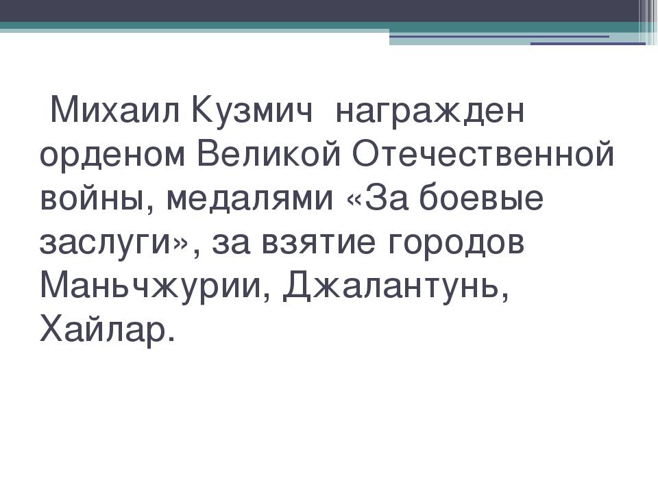 Михаил Кузмич награжден орденом Великой Отечественной войны, медалями «За бо...