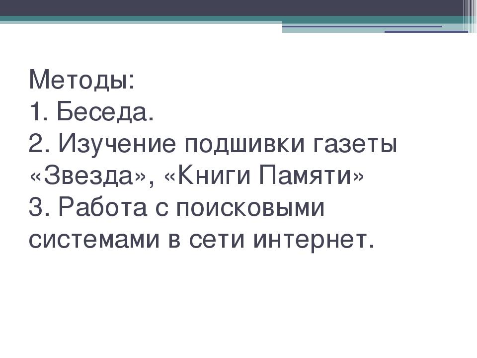 Методы: 1. Беседа. 2. Изучение подшивки газеты «Звезда», «Книги Памяти» 3. Ра...