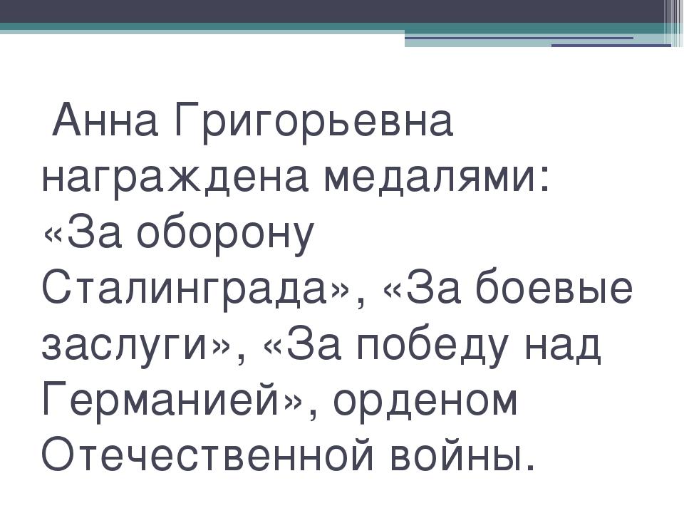 Анна Григорьевна награждена медалями: «За оборону Сталинграда», «За боевые з...