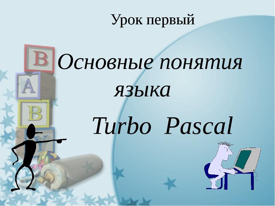 Урок первый Основные понятия языка Turbo Pascal
