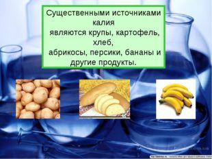 Существенными источниками калия являются крупы, картофель, хлеб, абрикосы, п