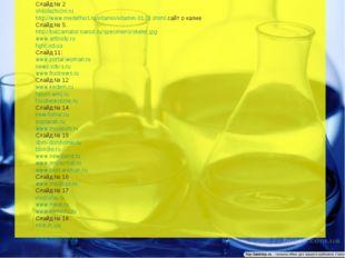 Слайд № 2 shkolazhizni.ru http://www.medeffect.ru/vitamin/vitamin-0120.shtml
