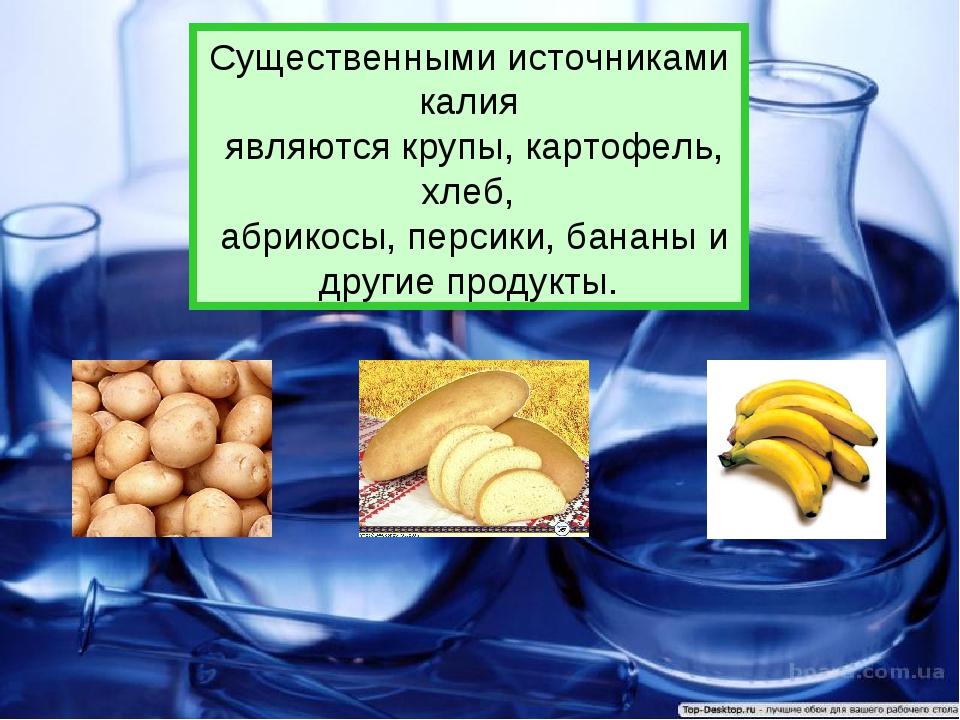 Существенными источниками калия являются крупы, картофель, хлеб, абрикосы, п...