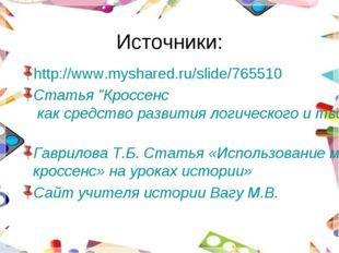 """Источники: http://www.myshared.ru/slide/765510 Статья """"Кроссенс как средство"""