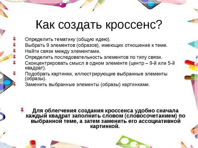 Как создать кроссенс? Определить тематику (общую идею). Выбрать 9 элементов (...