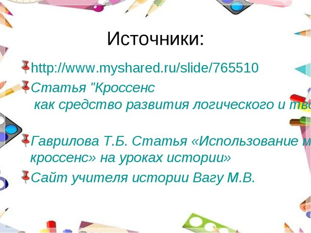 """Источники: http://www.myshared.ru/slide/765510 Статья """"Кроссенс как средство..."""