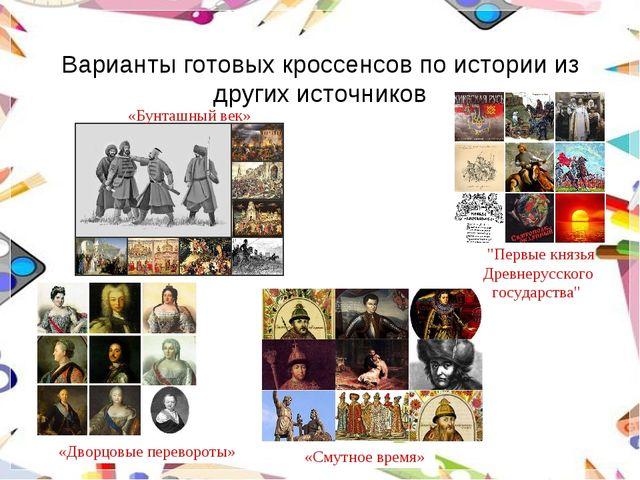 Варианты готовых кроссенсов по истории из других источников «Бунташный век» «...