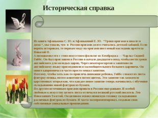 """Из книги Афонькина С. Ю. и Афонькиной Е. Ю. """"Уроки оригами в школе м дома """","""
