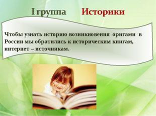 Чтобы узнать историю возникновения оригами в России мы обратились к историчес