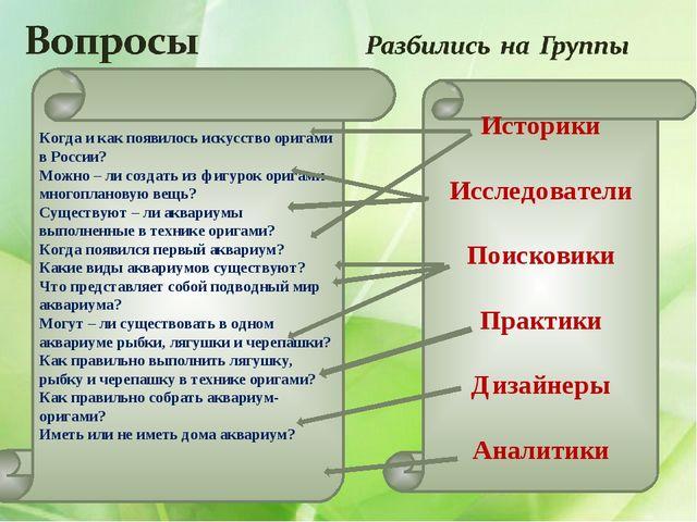 Когда и как появилось искусство оригами в России? Можно – ли создать из фигур...