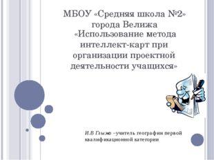 «Использование метода интеллект-карт при организации проектной деятельности