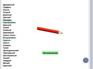 Деревянный Грифель Ластик Острый Длинный Цветной Рисовать Подчёркивать Красн