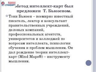 Метод интеллект-карт был предложен Т. Бьюзеном. Тони Бьюзен – всемирно извест