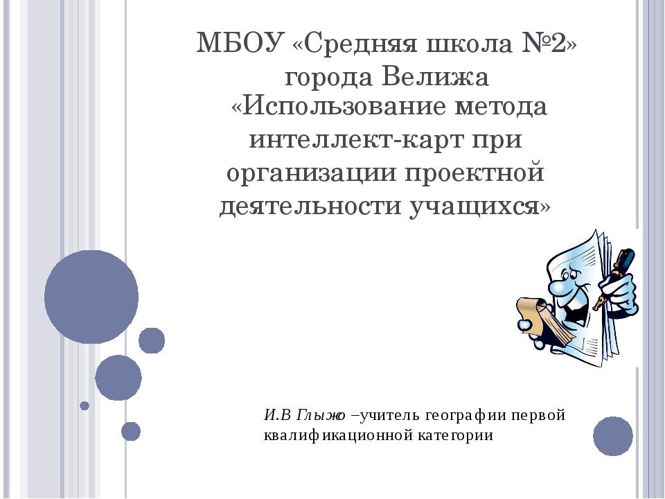 «Использование метода интеллект-карт при организации проектной деятельности...