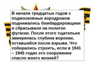 В начале тридцатых годов с подмосковных аэродромов поднимались бомбардировщик
