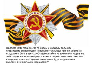 В августе 1945 года многие генералы и маршалы получили предписание отправитьс