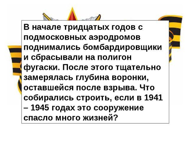 В начале тридцатых годов с подмосковных аэродромов поднимались бомбардировщик...