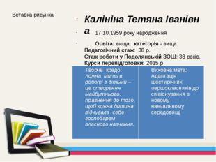 17.10.1959 року народження Освіта: вища, категорія - вища Педагогічний стаж: