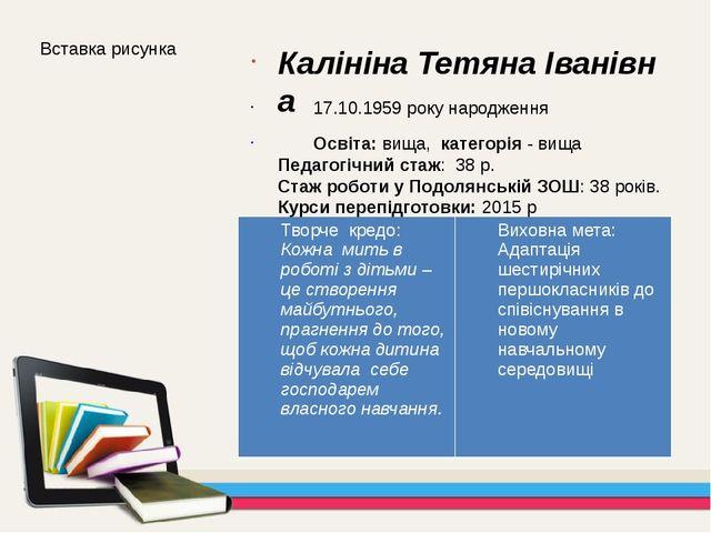 17.10.1959 року народження Освіта: вища, категорія - вища Педагогічний стаж:...