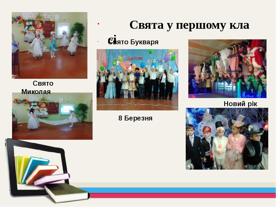Свято Букваря Свята у першому класі Свято Миколая Новий рік 8 Березня