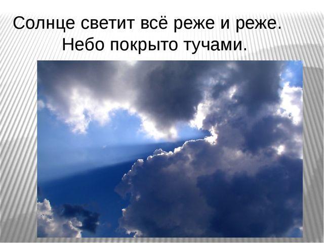 Солнце светит всё реже и реже. Небо покрыто тучами.