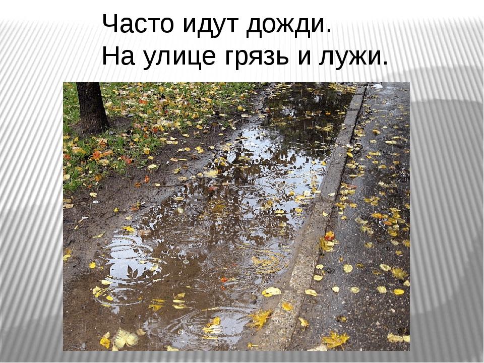 Часто идут дожди. На улице грязь и лужи.