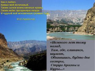 Как я любил, Кавказ мой величавый. Твоих сынов воинственные нравы, Твоих небе
