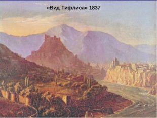 «Вид Тифлиса» 1837
