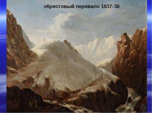 «Крестовый перевал» 1837-38