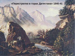 «Перестрелка в горах Дагестана» 1840-41