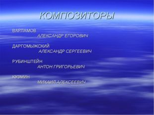 КОМПОЗИТОРЫ ВАРЛАМОВ АЛЕКСАНДР ЕГОРОВИЧ ДАРГОМЫЖСКИЙ  АЛЕКСАНДР СЕРГЕ