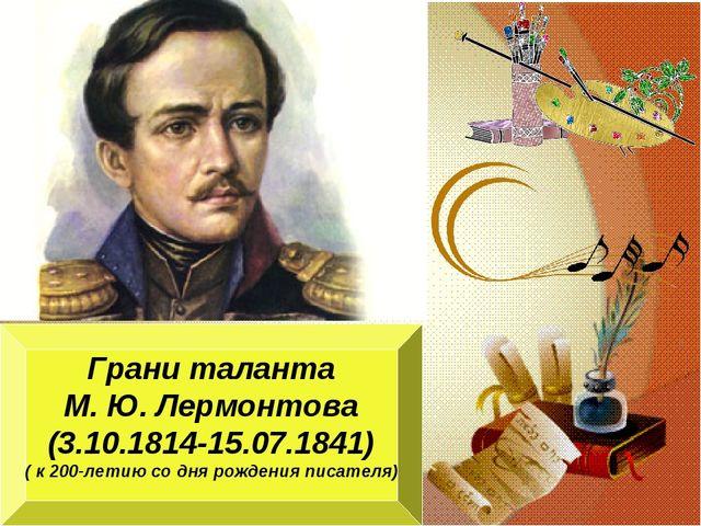 Грани таланта М. Ю. Лермонтова (3.10.1814-15.07.1841) ( к 200-летию со дня ро...
