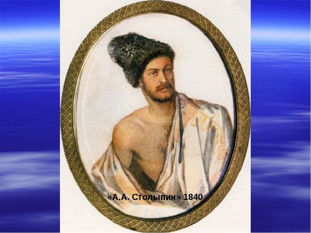 «А.А. Столыпин» 1840