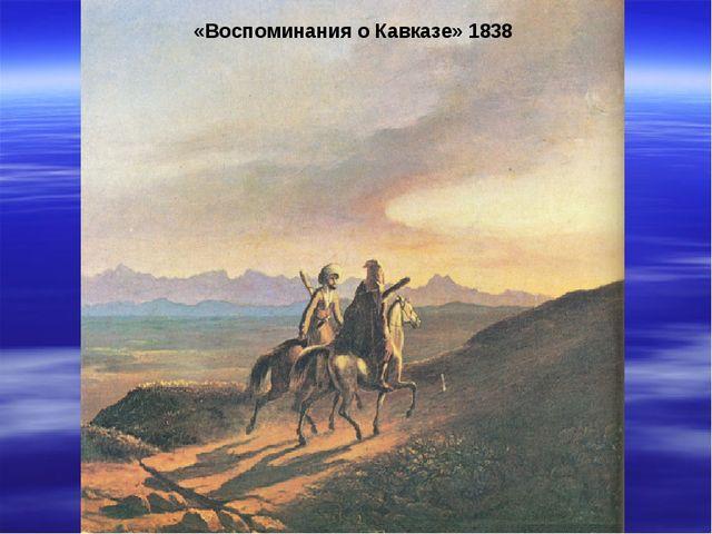 «Воспоминания о Кавказе» 1838