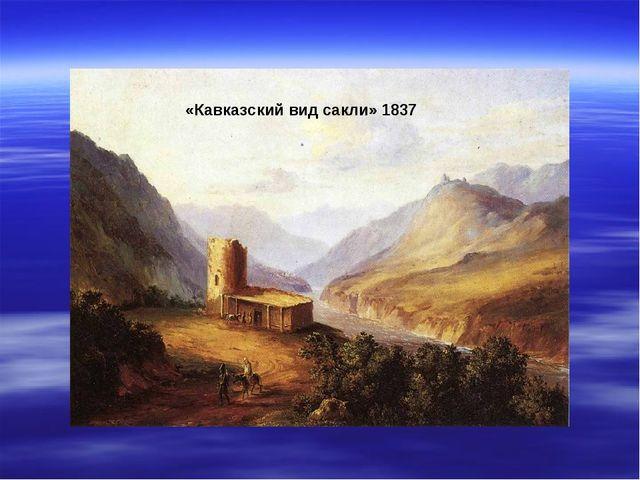 «Кавказский вид сакли» 1837