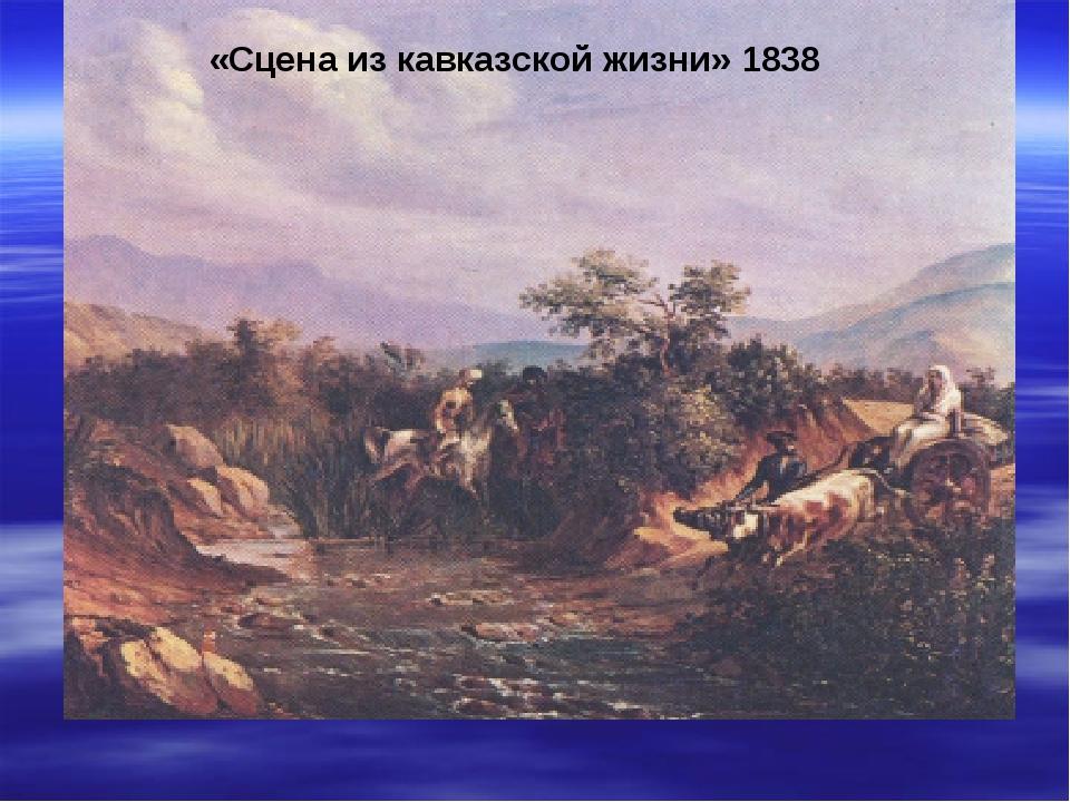 «Сцена из кавказской жизни» 1838