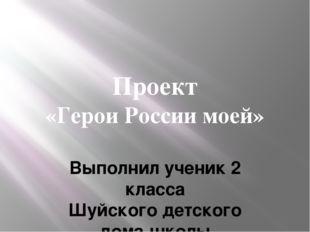 Выполнил ученик 2 класса Шуйского детского дома-школы Ивановской области Суд
