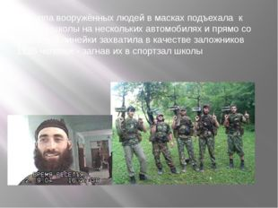 Группа вооружённых людей в масках подъехала к зданию школы на нескольких авт