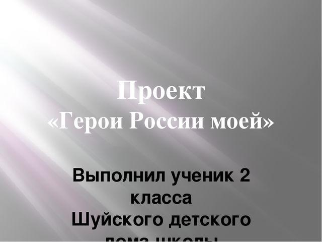 Выполнил ученик 2 класса Шуйского детского дома-школы Ивановской области Суд...