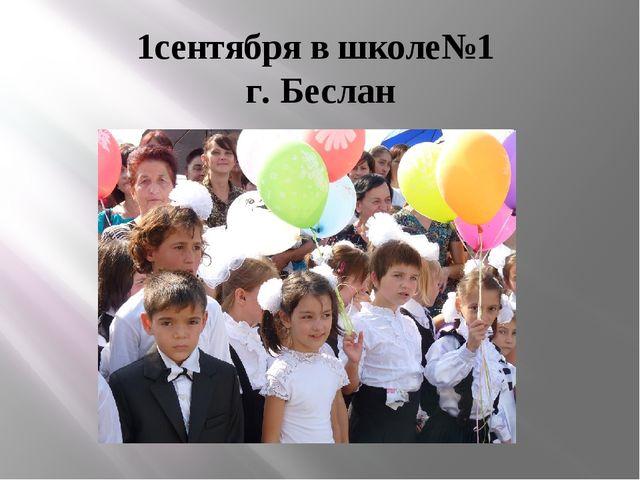1сентября в школе№1 г. Беслан