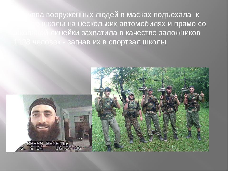 Группа вооружённых людей в масках подъехала к зданию школы на нескольких авт...