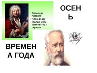 ВРЕМЕНА ГОДА ОСЕНЬ